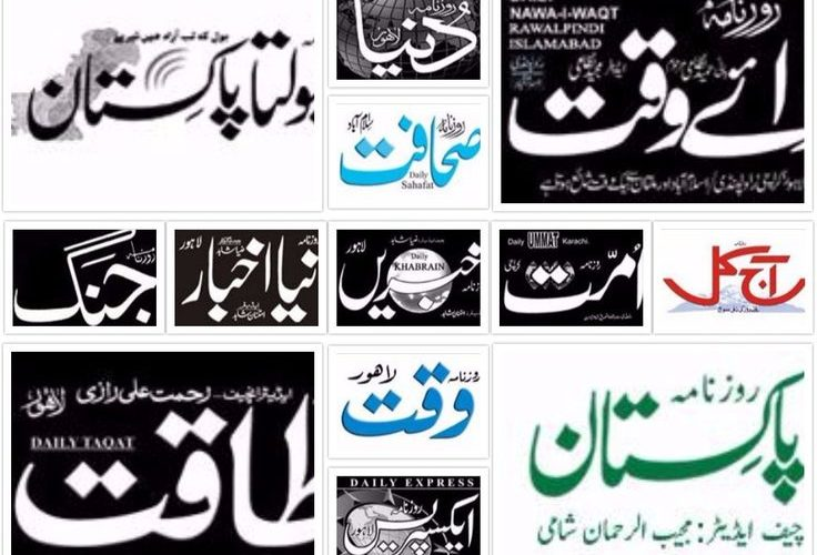 Pakistan News Papers
