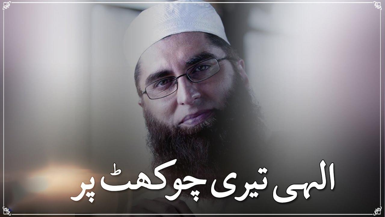 Junaid Jamsheed