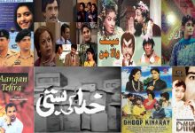 Famous Pakistani Dramas