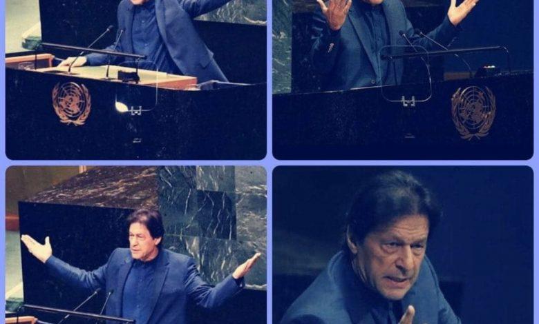 Photo of Imran Khan Speech at the UN 2019