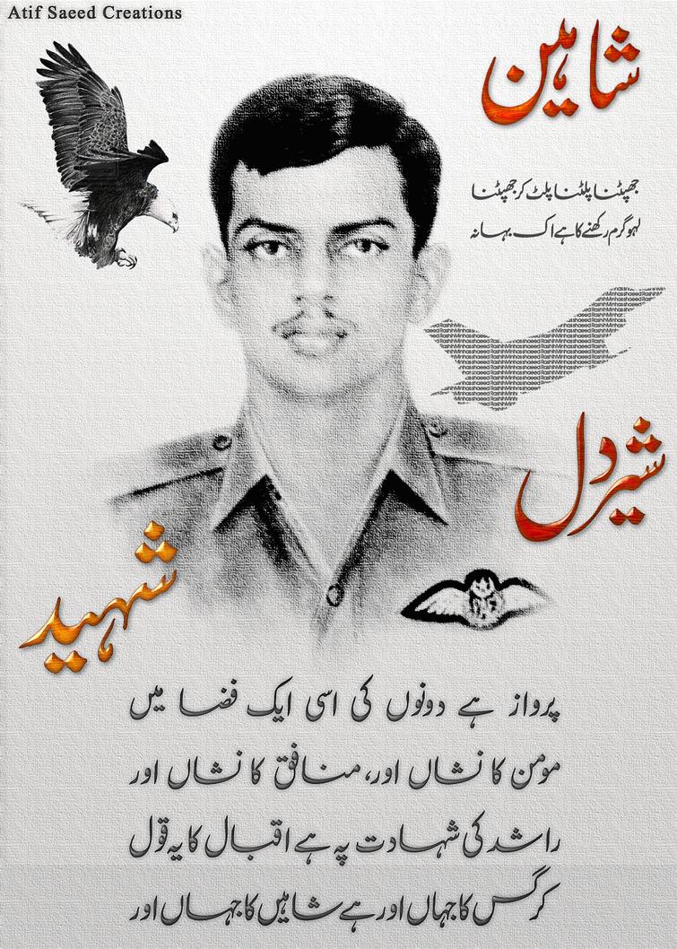 tribute_to_piolit_officer_rashid_minhas_shaheed