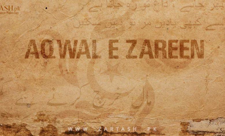 Photo of Aqwal e Zareen