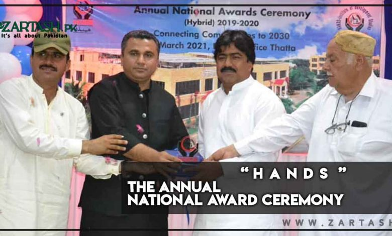 Photo of The Annual National Award Ceremony