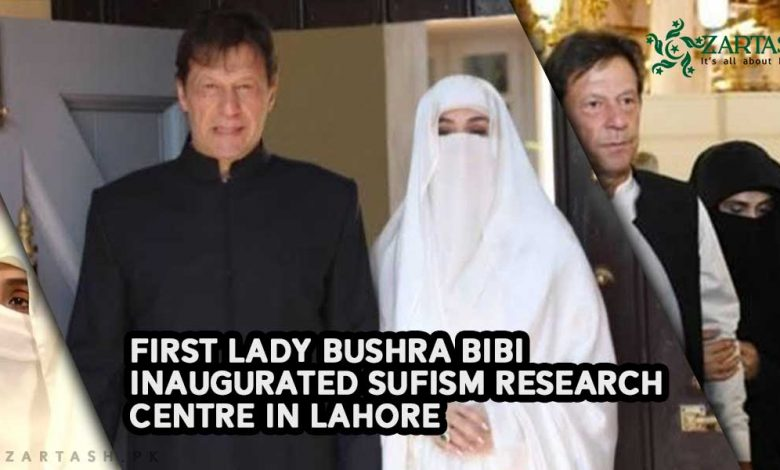 Photo of First Lady Bushra Bibi Inaugurated Sufism Research Centre in Lahore