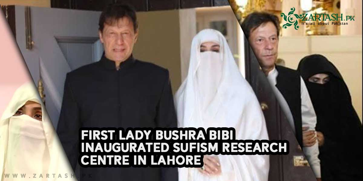 First Lady Bushra Bibi Inaugurated Sufism Research Centre in Lahore