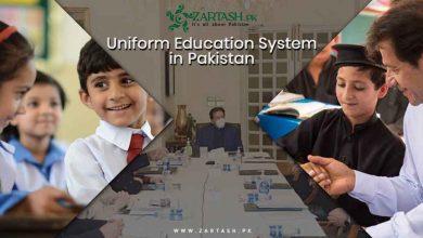 Photo of Uniform Education System in Pakistan